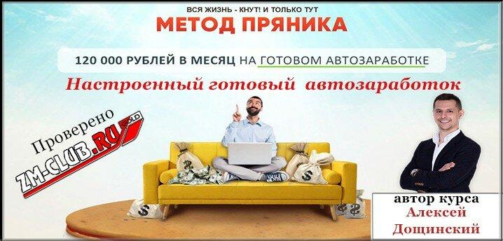 metod-prjanika-alekseja-doshhinskogo