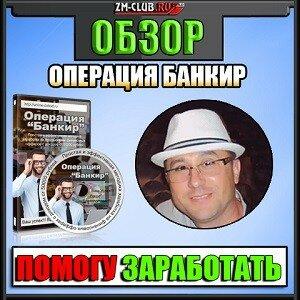operaciya-bankir-sliv-kursa-po-zarabotku-v-internete