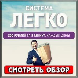 skachat-besplatno-kurs-sistema-legko-arseniya-kravchenko