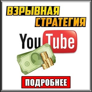 kak-sozdat-kanal-na-youtube-i-zarabatyvat