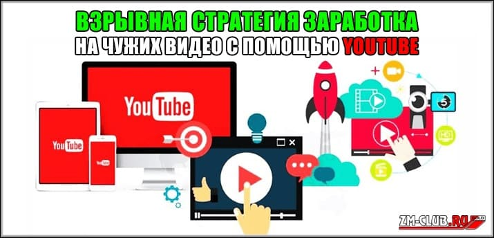 vzryvnaja-strategija-zarabotka-na-chuzhih-video-s-pomoshhju-youtube