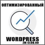 generatepress-optimizirovannyj-shablon-na-wordpress