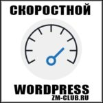 generatepress-skorostnoj-shablon-na-wordpress